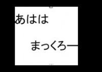 dyn_img:130522_ImageMagickで透過背景が黒.jpg